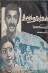 Uyarnthavargal Movie Streaming Online