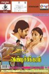 Vandichakkaram Movie Streaming Online