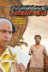 Vasanthathinte Kanal Vazhikalil Movie Streaming Online