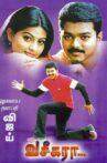 Vaseegara Movie Streaming Online