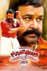 Velipadinte Pusthakam Movie Streaming Online