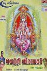 Vetri Vinayagar Movie Streaming Online