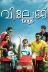 Village Guys Movie Streaming Online