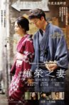 Villon's Wife Movie Streaming Online