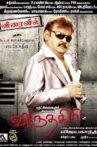 Viruthagiri Movie Streaming Online
