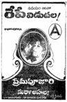 Vishnu Vijayam Movie Streaming Online
