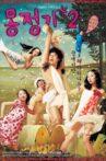 Wet Dreams 2 Movie Streaming Online