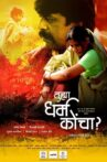 What's Your Religion? Movie Streaming Online