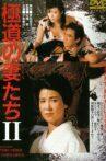 Yakuza Ladies 2 Movie Streaming Online