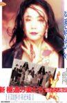 Yakuza Ladies Revisited: Love is Hell Movie Streaming Online