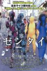 Zentai Movie Streaming Online