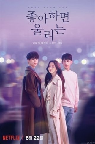 Love-Alarm,-Season-2,-Korean-series-is-streaming-online-on-Netflix-with-English-subtitles,-release-date