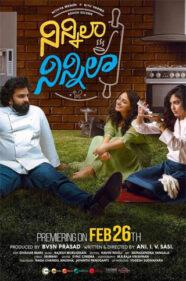 Ninnila Ninnila Telugu Movie Review