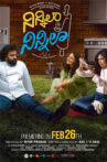 Ninnila Ninnila Telugu Movie Review