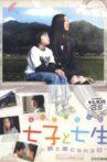 七子と七生 ~姉と弟になれる日~ Movie Streaming Online