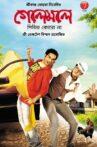 Golemale Pirit Koro Na Movie Streaming Online