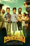 Jathi Ratnalu Movie Streaming Online