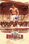 Sarpatta Parambarai Movie Streaming Online