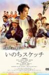 Sketches of Life Movie Streaming Online
