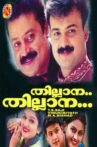 Thillana Thillana Movie Streaming Online