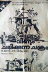 Veendum Chalikkunna Chakram Movie Streaming Online