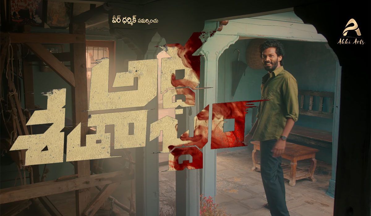 Ardhashathabdham - Online Watch