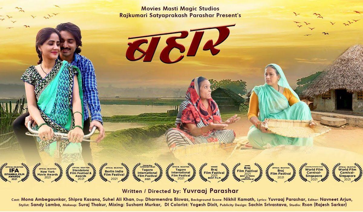 Bahaar-Short-Film