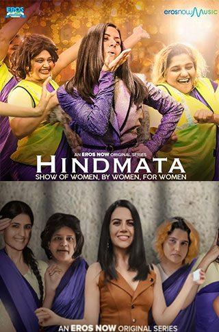 Hindmata (2)