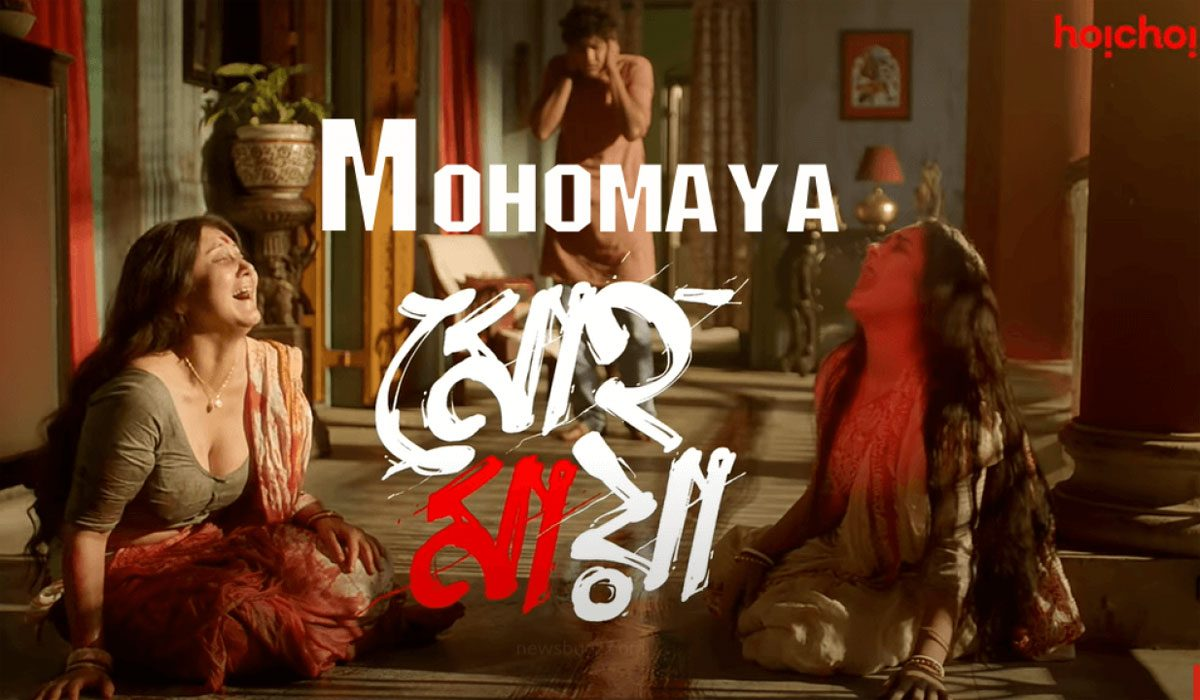 Mohomaya Review