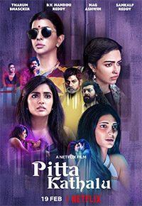 Pitta-Kadhalu