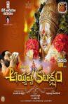 Ayyappa Kataksham Movie Streaming Online