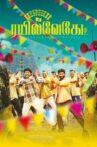 Chithambaram Railwaygate Movie Streaming Online