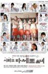 Dasepo Girl Series Movie Streaming Online