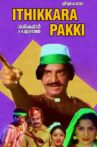 Ithikkara Pakky Movie Streaming Online