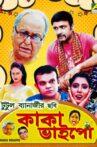 Kaka Bhaipo Movie Streaming Online
