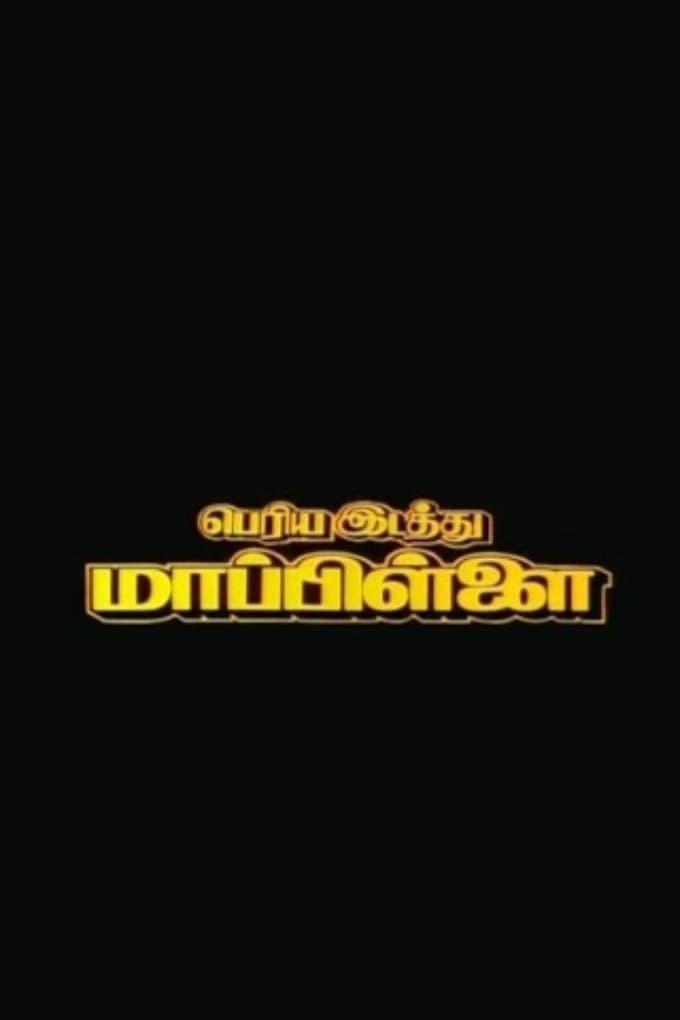 Periya Idathu Mappillai Movie Streaming Online
