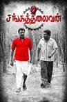 Sangathalaivan Movie Streaming Online