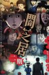 Theatre of Darkness: Yamishibai 2 Movie Streaming Online