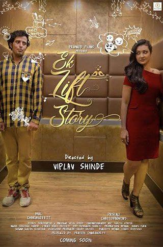 Ek-Lift-Story