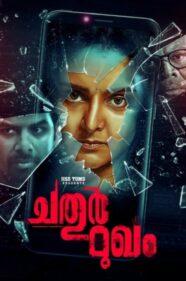 Chathur Mukham Malayalam Movie Streaming Online Watch on Zee5