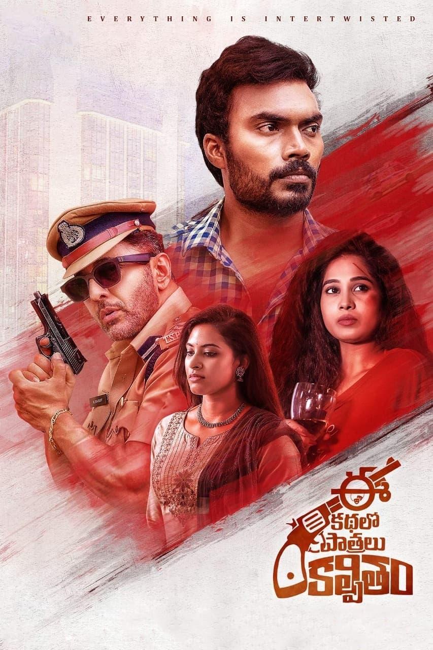 Ee Kathalo Paathralu Kalpitam Movie Streaming Online