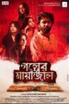 Golper Mayajal Movie Streaming Online