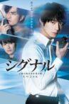 Signal: Choki Mikaiketsu Jiken Sosahan SP Movie Streaming Online