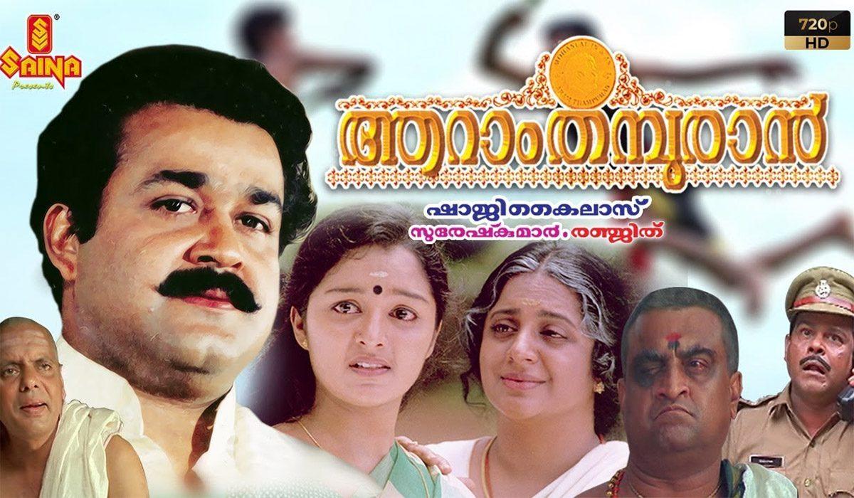 Aaraam Thampuran