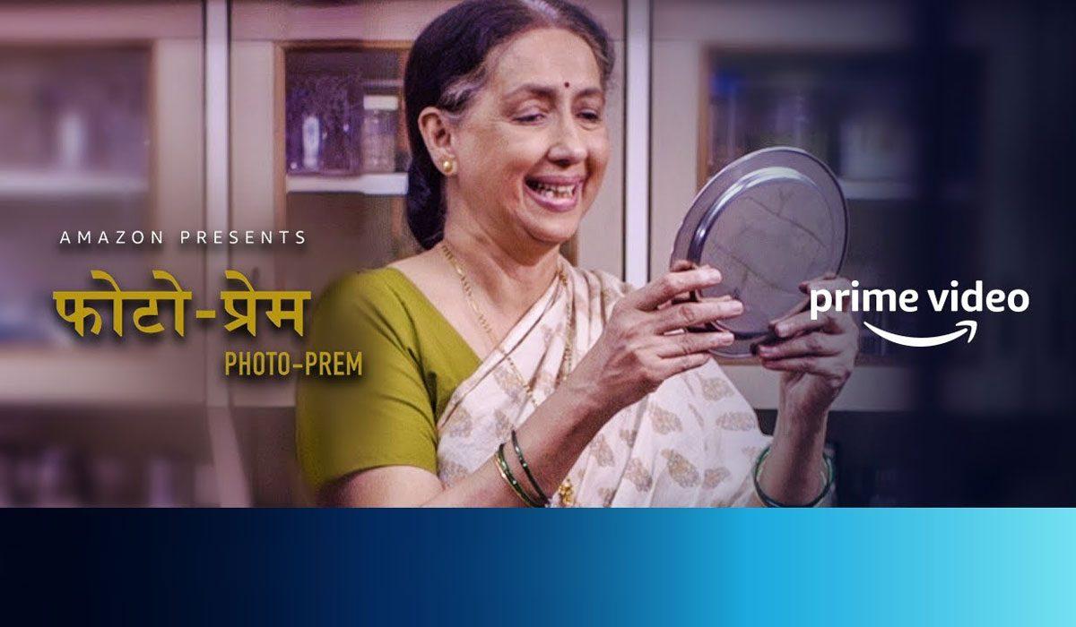 Photo Prem - Amazon Prime Video