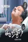 Adbhutam Movie Streaming Online