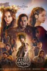 Arthdal Chronicles Part 1: The Children of Prophecy Movie Streaming Online