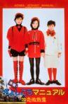 Honba Jyoshikou Manual: Hatsukoi Binetsu-hen Movie Streaming Online