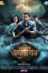 Jawker Dhan in Sagardwip Movie Streaming Online