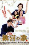 Kanki no Uta 歓喜の歌 Movie Streaming Online